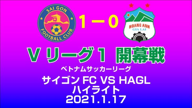 【ハイライト】Sai Gon FC – HAGL Vリーグ ベトナムサッカーリーグ2021 | 2021.1.17 【サイゴンFC】