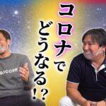 【今後どうなる!?】サッカー界と野球界がヤバすぎる…!【Satozaki Channel】