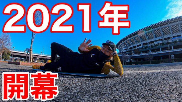 【サッカーVLOG】巨人が動き出す!2021年初蹴り⁉︎