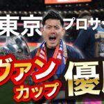 【サッカーVLOG】ついに日本一!ルヴァンカップ優勝!FC東京、児玉剛の爆速ルーティーン!