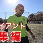 【サッカーVLOG】世界一のパントキックを持つ男に完全密着!総集編part2