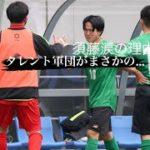 全国高校サッカー選手権準々決勝  昌平VS山梨学院