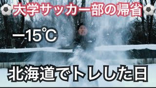 [Vlog]地獄の北海道トレってこうゆうことだから。