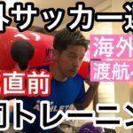 【Vlog】サッカー選手の1日『海外渡航直前、ビーチサッカー日本代表選手と合同トレーニングの日』