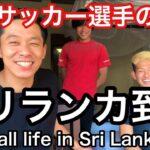 【Vlog】海外サッカー選手の日常『日本出国からスリランカ到着まで🇱🇰』【Football life in Sri Lanka🇱🇰#1】
