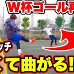 【激ムズ】W杯モドリッチスーパーゴール再現!!!!