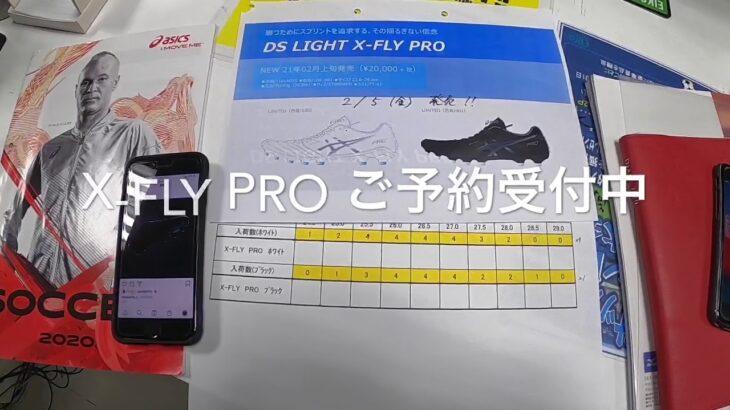 岡山県 サッカースパイク アシックススパイク X-FLY PRO