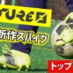 プーマ最新スパイク『フューチャーZ』のトップモデルを履いてみたレビュー!【サッカー】