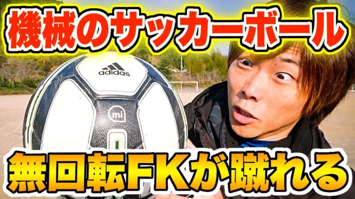 【adidas】スマホと連携してキックの分析が出来るサッカーボールが凄すぎた!
