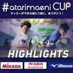 【ハイライト】#atarimaeni CUP サッカーができる当たり前に、ありがとう! 準決勝 東海大学vs順天堂大学