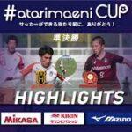 【ハイライト】#atarimaeni CUP サッカーができる当たり前に、ありがとう! 準決勝 法政大学vs早稲田大学