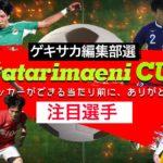 【大学サッカー】ゲキサカが選ぶ注目選手を一挙紹介!【#atarimaeniCUP 】
