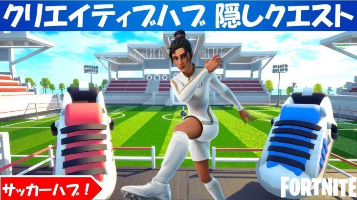 クリエイティブハブ隠しクエスト攻略!サッカーハブ!シーズン5【fortnite/フォートナイト】