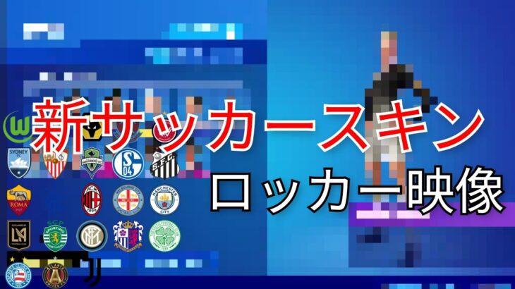 【fortnite】新サッカースキンのロッカー映像を公開します!【全23チームも紹介】