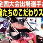 【サッカー検証】全国大会出場選手が履く勝負スパイクとは?「俺たちのこだわりスパイク」in全日本U-12サッカー選手権大会 モレリアネオ3 モレリア2 スパイクレビュー