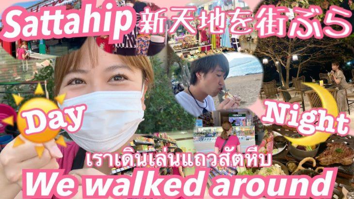 【subtitle】サッカー選手と嫁とタイ〈vlog#133〉タイで田舎暮らしあり?なし?✨最寄りのスーパーや美容室やカフェ🍰街ブラしてみました‼️てか私たちタイで結婚3周年を迎えてました💓笑