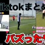 【tiktok】バズったサッカー動画まとめ
