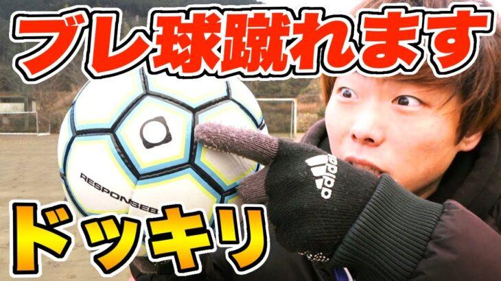 【サッカードッキリ】もしも下手くそが「ブレ球」蹴れるようになったら?