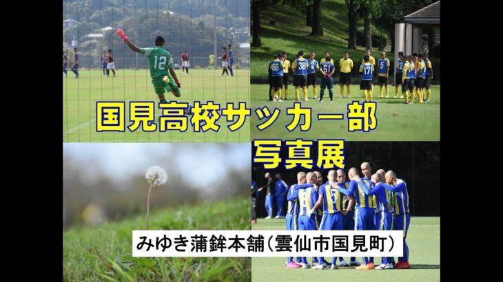 国見サッカー応援団 みゆき蒲鉾本舗では国見高校サッカー部の写真展開催中!