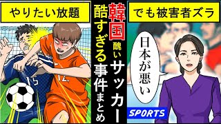 (ひどすぎ韓国サッカー)世界が激怒。これまで起こした事件まとめ。永久追放すべきでは?(アニメでわかる)