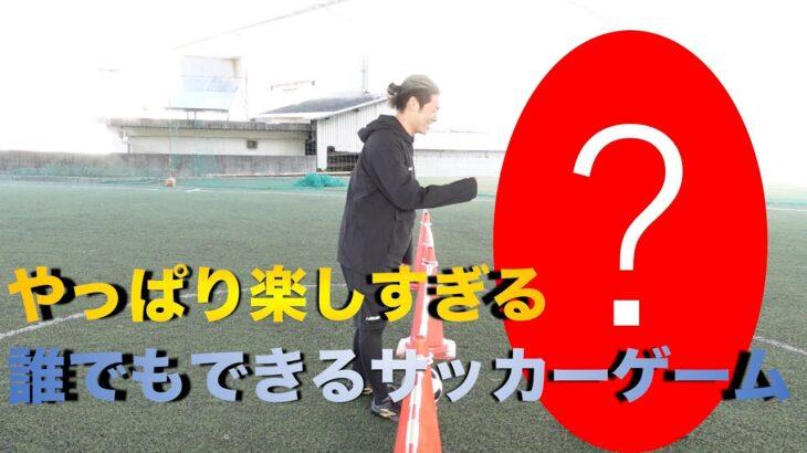 [初心者から楽しめるサッカーゲーム]結局一番盛り上がる三本先取ゲーム 前編