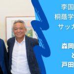 李国秀と桐蔭学園サッカー部 森岡隆三と戸田和幸について