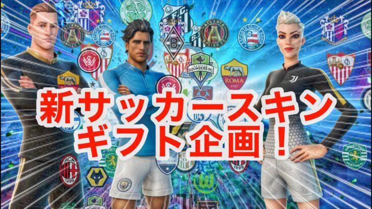 【フォートナイト実況】新サッカースキンギフト企画!!