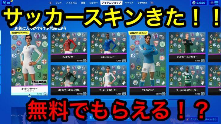 【神回】【フォートナイト】新しいサッカースキンきた!!無料でもらえる方法教える!!