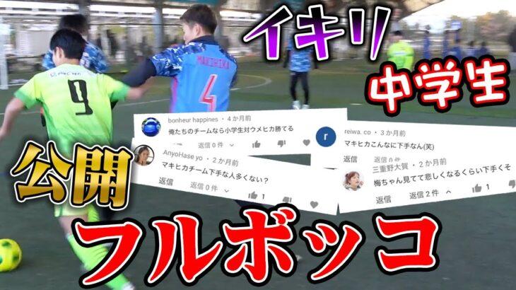 【サッカー】クソ生意気な暴言中学生をボッコボコにしてみた!