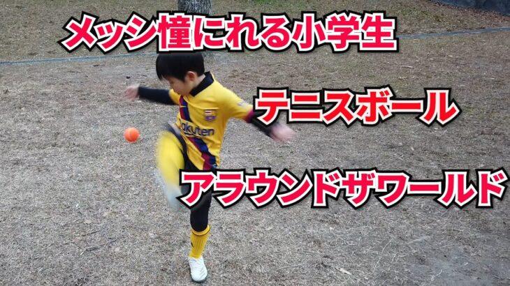 メッシに憧れる小学生のサッカー自主練【テニスボール、アラウンドザワールド】
