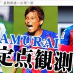 【定点観測】ラ・リーガで奮闘中! 日本人選手特集!