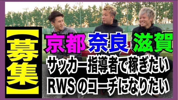 【募集】京都・奈良・滋賀でサッカーコーチで稼ぎたい人を募集します!