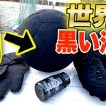 【衝撃】世界一黒い液体「黒色無双」をサッカーグッズに色付けしてみた結果!