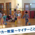地域貢献活動「勝山市巡回サッカー教室~ケイテーこども園~」