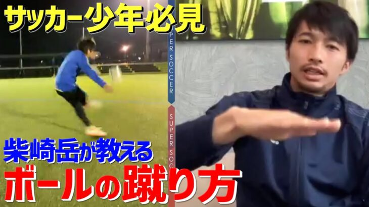 日本代表柴崎岳が教えるボールの蹴り方!【サッカー少年にリモートレッスン】
