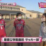 【部活中継】姫路女学院高校 サッカー部