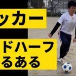 サッカー【サイドハーフあるある】