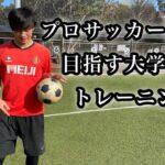 プロサッカー選手を目指す大学生のトレーニング