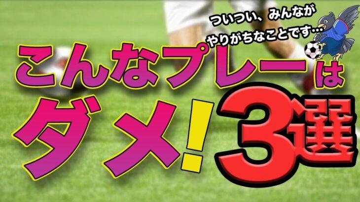 つい、やりがちなダメなプレー3選「サッカー プレー」