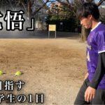 「覚悟」プロサッカー選手を目指す大学生の自主練習