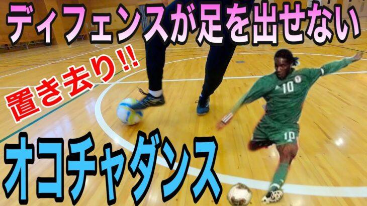 【少しの意識で変わる!】ディフェンスが足を出せないサッカーでもフットサルでも置き去りにできるオコチャダンス!!!