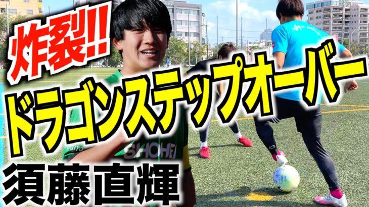 【高校サッカー】このテクニックはヤバいです!須藤直輝選手が試合で使うドラゴンステップオーバーの秘密教えます!!【昌平高校/鹿島アントラーズ内定】