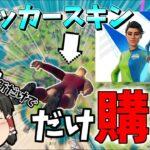 【フォートナイト】旧サッカースキンと新サッカースキンみんなはどっちが好き?【ゆっくり実況】