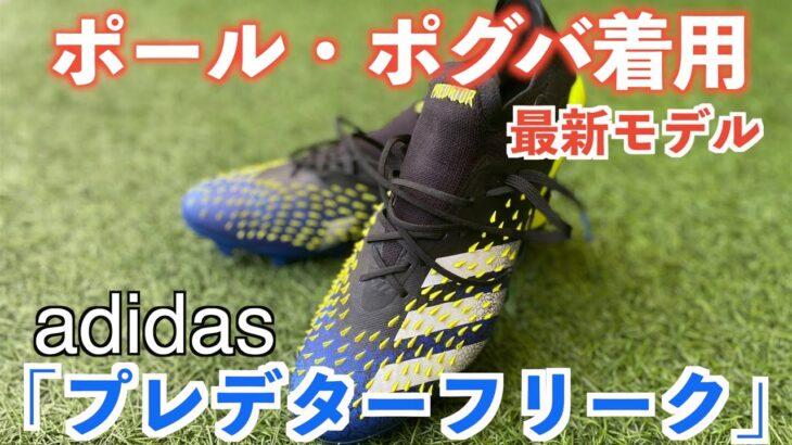 【レビュー】アディダス最新スパイク!プレデターフリーク.1ジャパンのカーブが凄すぎた。サッカー#アディダス#スパイク#プレデター#フリーク#最新