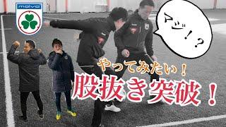 【マルバサッカー】股抜き突破チャレンジ!!