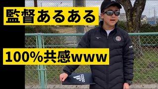 【サッカー部監督あるある】