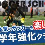 【低学年強化クラス】ゼットサッカースクール クラス紹介
