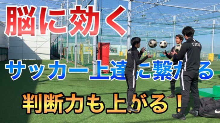 【サッカー脳トレ】ミスなく10周できるまでチャレンジしよう!楽しみながらも判断力がグンと上がる!