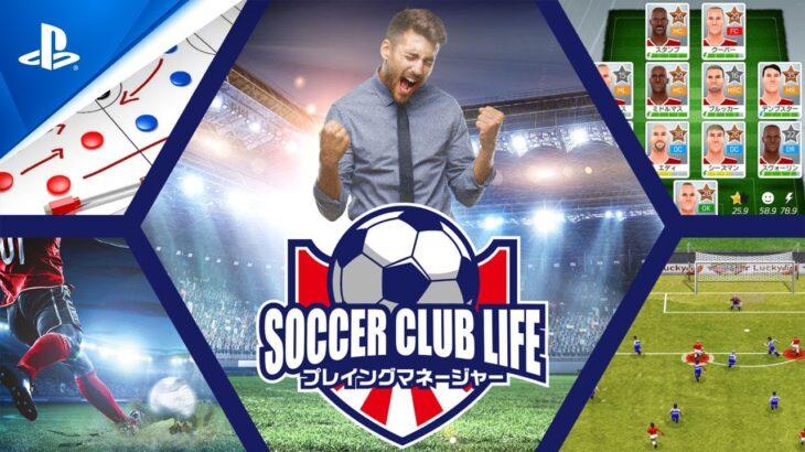『サッカークラブライフ プレイングマネージャー』プロモーションビデオ