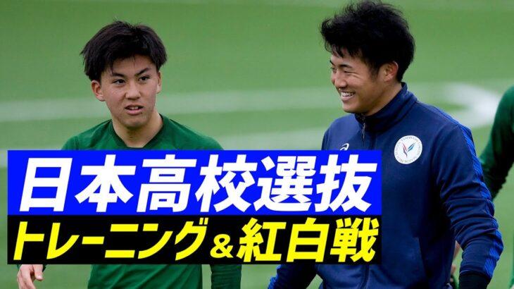 選手権のヒーローが大集合!「日本高校選抜」トレーニング&紅白戦@選考合宿【ハイライト】